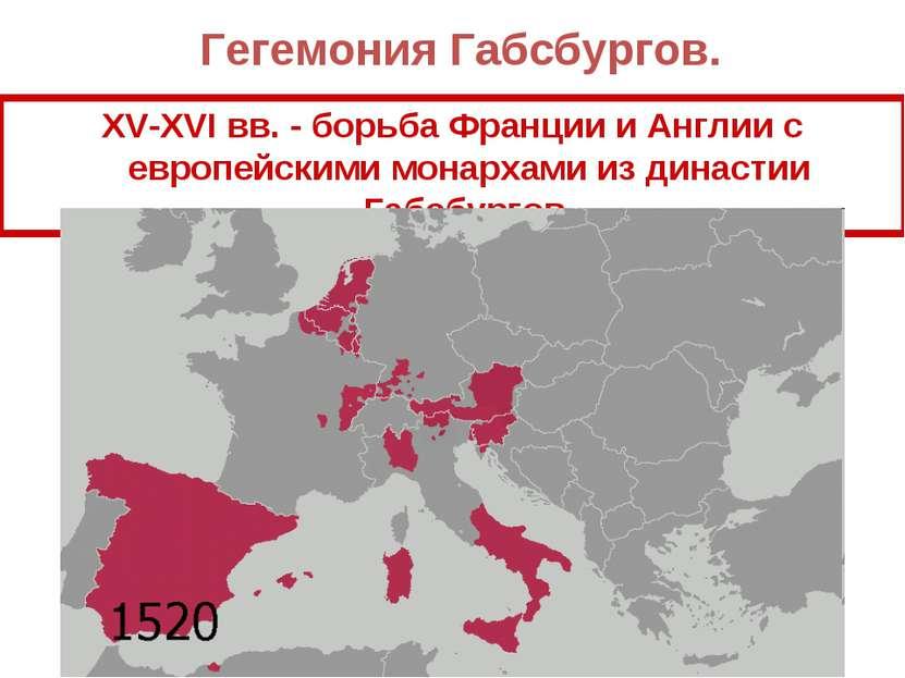 XV-XVI вв. - борьба Франции и Англии с европейскими монархами из династии Габ...