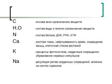 C -основа всех органических веществ H,O -состав воды и многих органических ве...