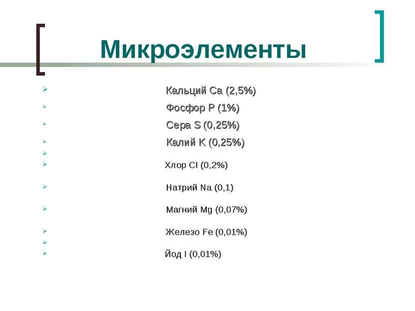 Микроэлементы Кальций Ca (2,5%) Фосфор P (1%) Сера S (0,25%) Калий K (0,25%) ...