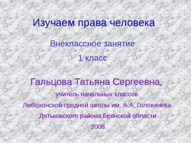 Изучаем права человека Внеклассное занятие 1 класс Гальцова Татьяна Сергеевна...