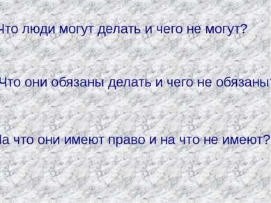 Что люди могут делать и чего не могут? Что они обязаны делать и чего не обяза...
