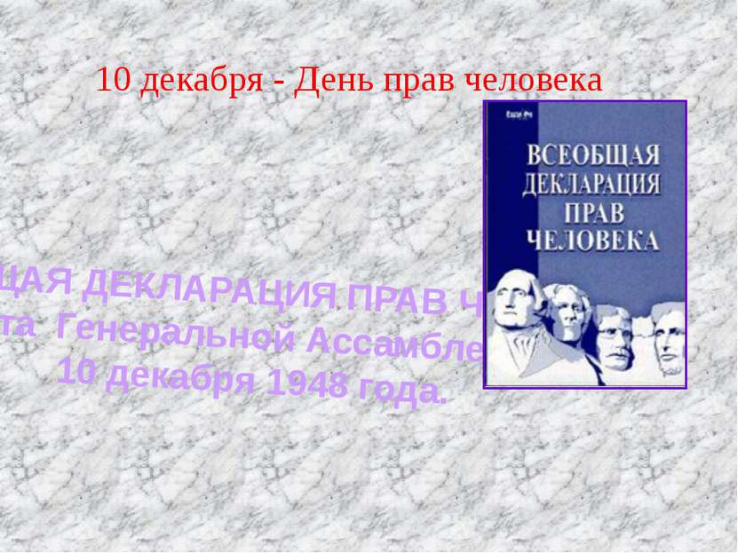 ВСЕОБЩАЯ ДЕКЛАРАЦИЯ ПРАВ ЧЕЛОВЕКА принята Генеральной Ассамблеей ООН 10 декаб...