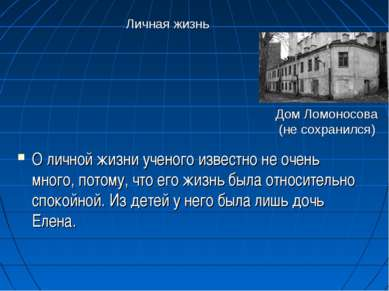 Дом Ломоносова (не сохранился) О личной жизни ученого известно не очень много...