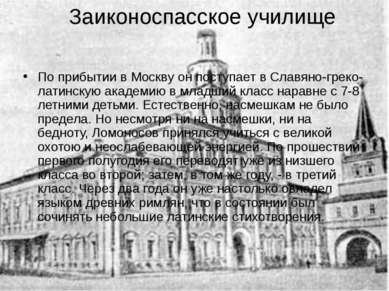 Заиконоспасское училище По прибытии в Москву он поступает в Славяно-греко-лат...