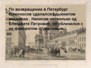 По возвращении в Петербург Ломоносов сделался адьюнктом академии . Написав не...