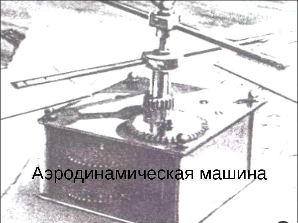 Аэродинамическая машина