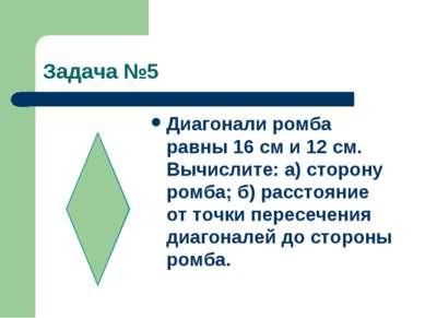 Задача №5 Диагонали ромба равны 16 см и 12 см. Вычислите: а) сторону ромба; б...