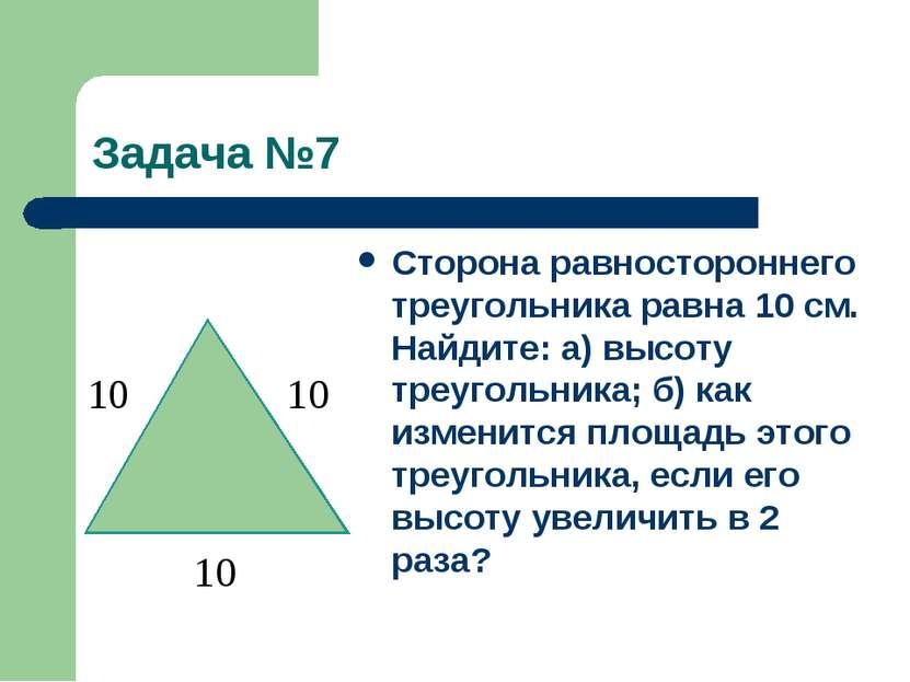 Задача №7 Сторона равностороннего треугольника равна 10 см. Найдите: а) высот...