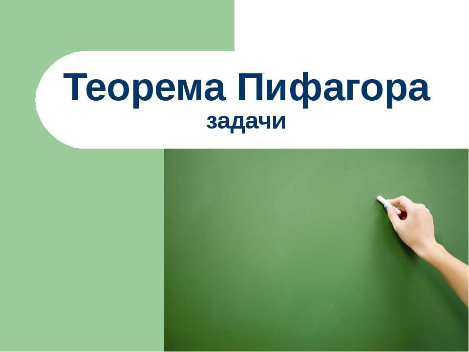 Теорема Пифагора задачи задачи