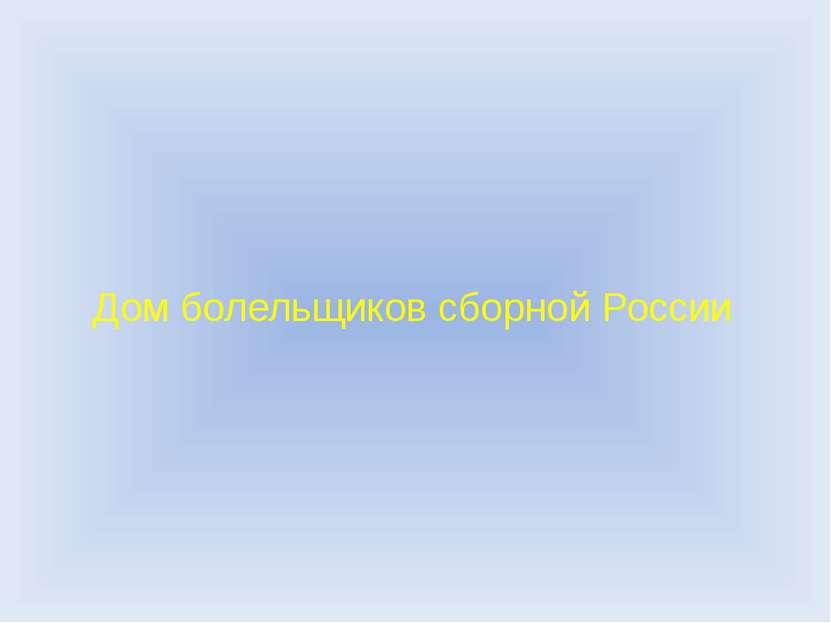 Дом болельщиков сборной России
