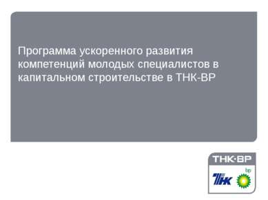 Программа ускоренного развития компетенций молодых специалистов в капитальном...
