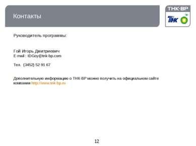Контакты Старт Руководитель программы: Гой Игорь Дмитриевич E-mail : IDGoy@tn...