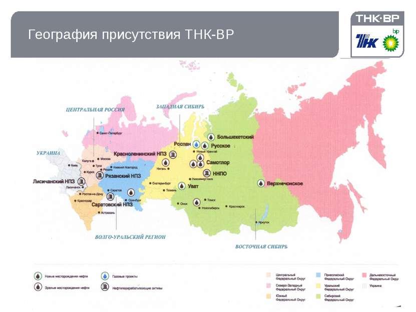 География присутствия ТНК-ВР Старт *