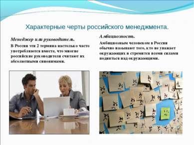 Характерные черты российского менеджмента. Менеджер или руководитель. В Росси...