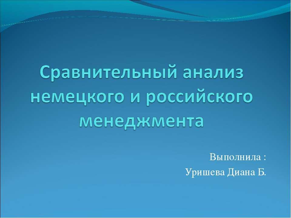 Выполнила : Уришева Диана Б.
