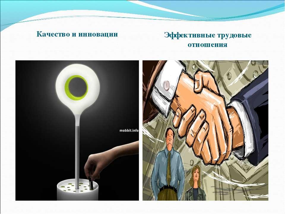 Качество и инновации Эффективные трудовые отношения