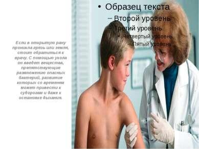 Если в открытую рану проникла грязь или земля, стоит обратиться к врачу. С по...