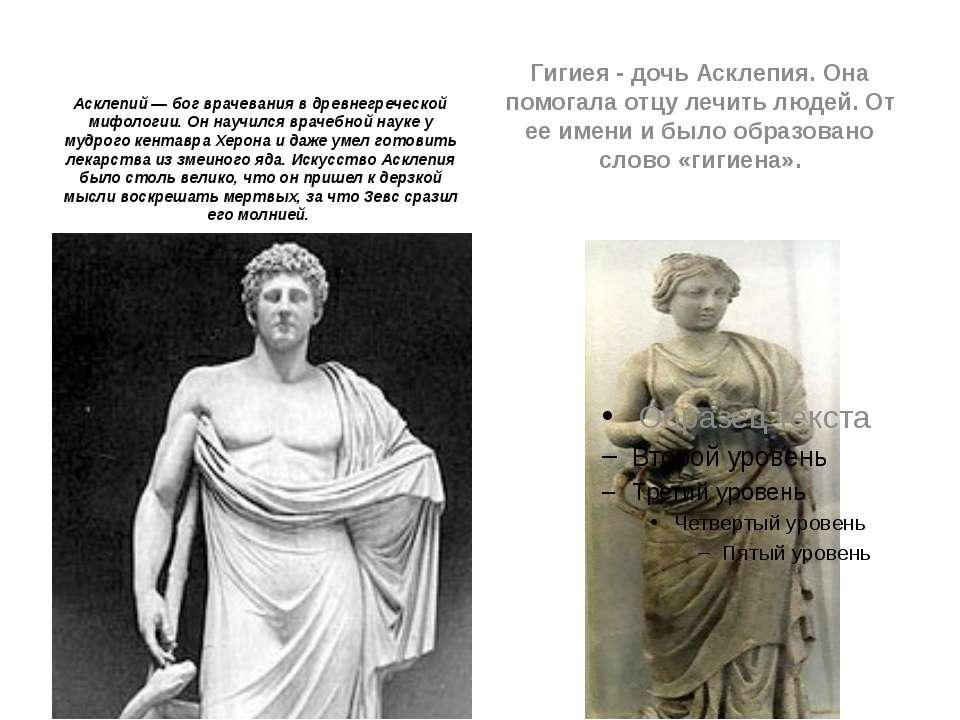 Асклепий — бог врачевания в древнегреческой мифологии. Он научился врачебной ...