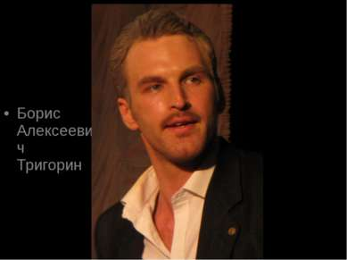 Борис Алексеевич Тригорин