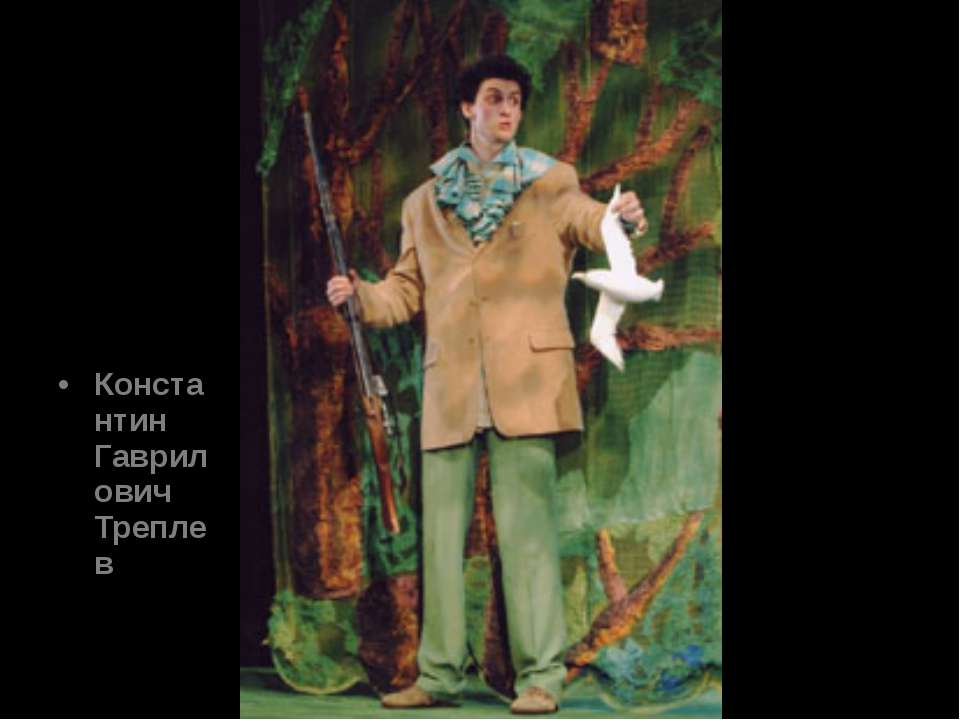 Константин Гаврилович Треплев