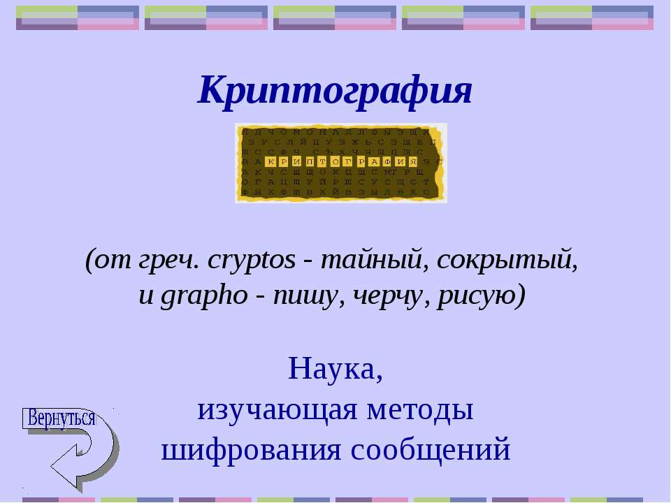 Криптография (от греч. cryptos - тайный, сокрытый, и grаpho - пишу, черчу, ри...