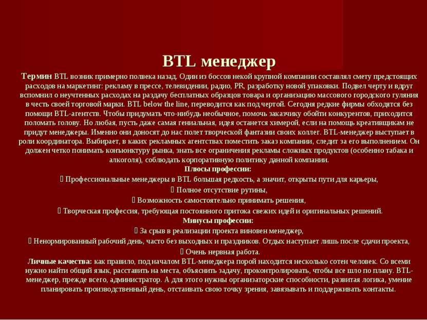 BTL менеджер Термин BTL возник примерно полвека назад. Один из боссов некой к...