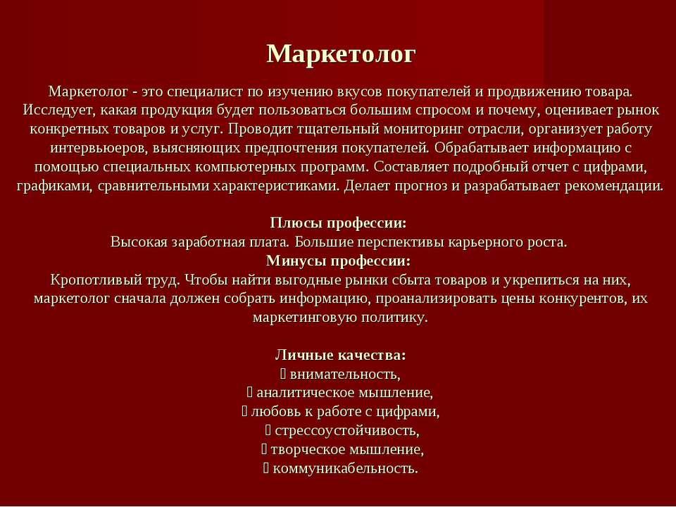 Маркетолог Маркетолог - это специалист по изучению вкусов покупателей и продв...