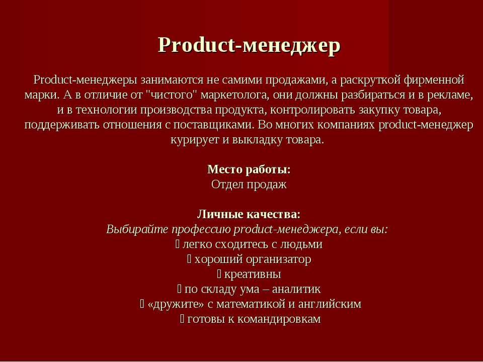 Product-менеджер Product-менеджеры занимаются не самими продажами, а раскрутк...