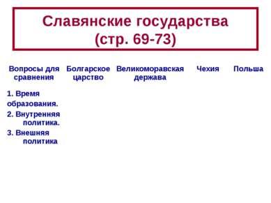 Славянские государства (стр. 69-73)