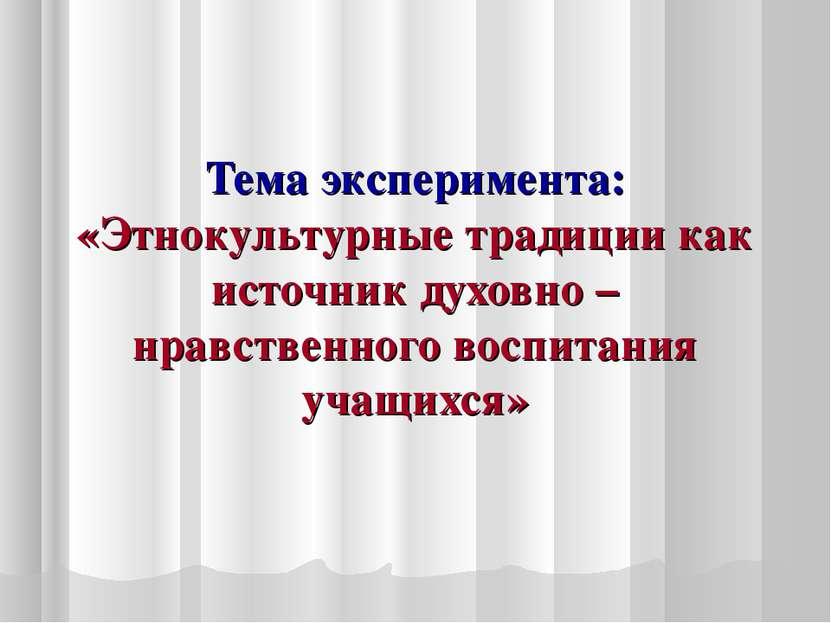 Тема эксперимента: «Этнокультурные традиции как источник духовно – нравственн...