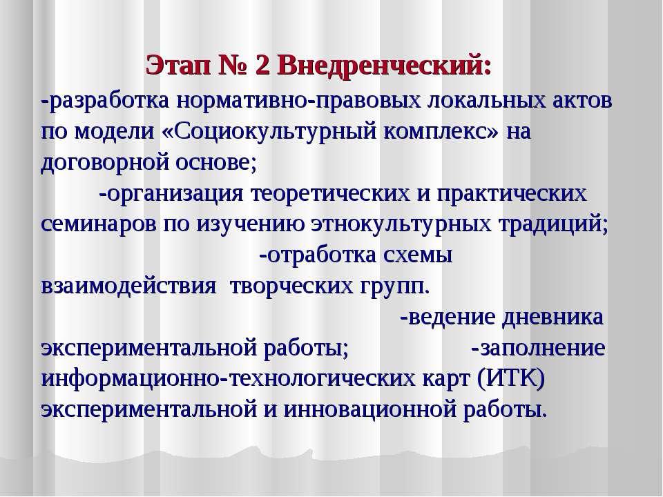 Этап № 2 Внедренческий: -разработка нормативно-правовых локальных актов по мо...