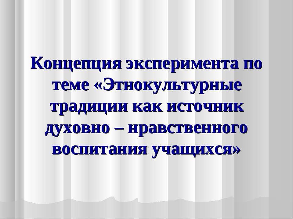 Концепция эксперимента по теме «Этнокультурные традиции как источник духовно ...