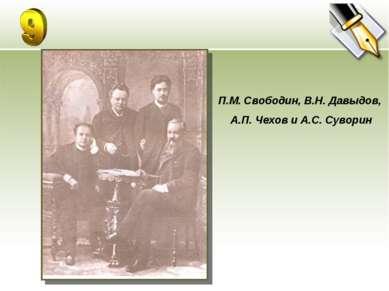 П.М. Свободин, В.Н. Давыдов, А.П. Чехов и А.С. Суворин