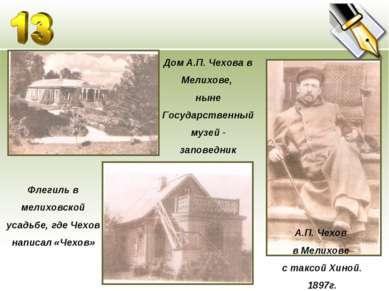 Дом А.П. Чехова в Мелихове, ныне Государственный музей - заповедник Флегиль в...