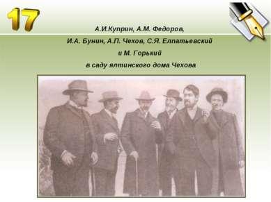А.И.Куприн, А.М. Федоров, И.А. Бунин, А.П. Чехов, С.Я. Елпатьевский и М. Горь...