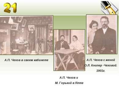 А.П. Чехов в своем кабинете А.П. Чехов с женой О.Л. Книпер -Чеховой. 1901г. А...