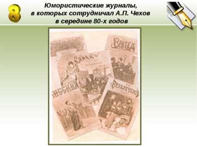 Юмористические журналы, в которых сотрудничал А.П. Чехов в середине 80-х годов