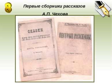 Первые сборники рассказов А.П. Чехова