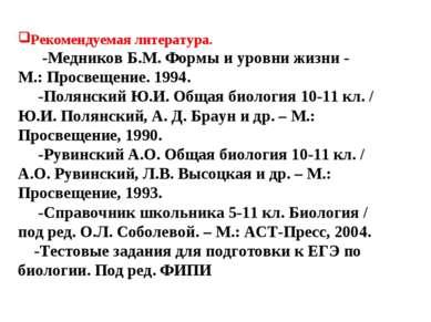 Рекомендуемая литература. -Медников Б.М. Формы и уровни жизни - М.: Просвещен...