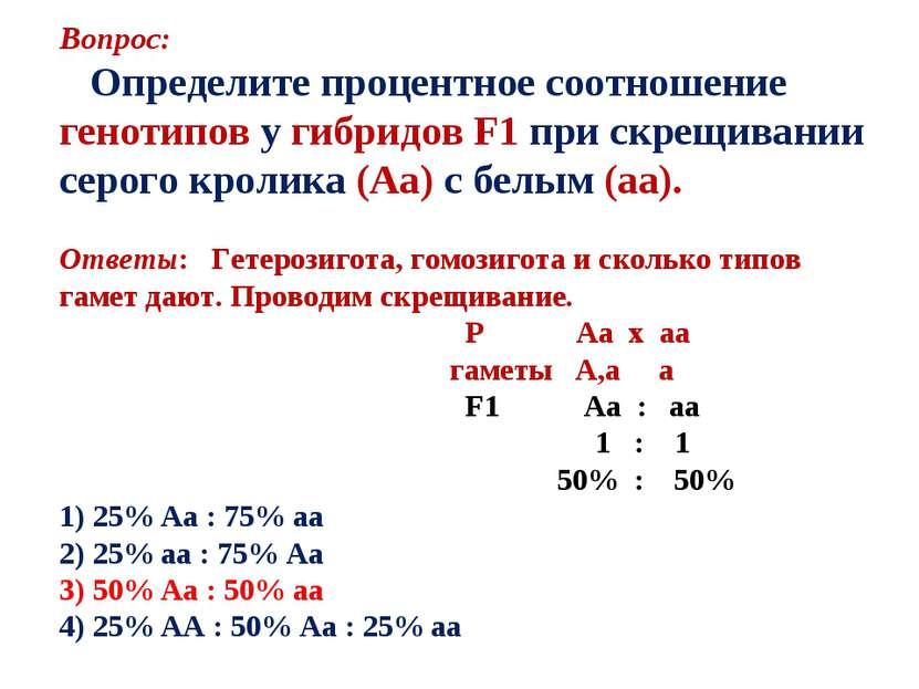 Вопрос: Определите процентное соотношение генотипов у гибридов F1 при скрещив...