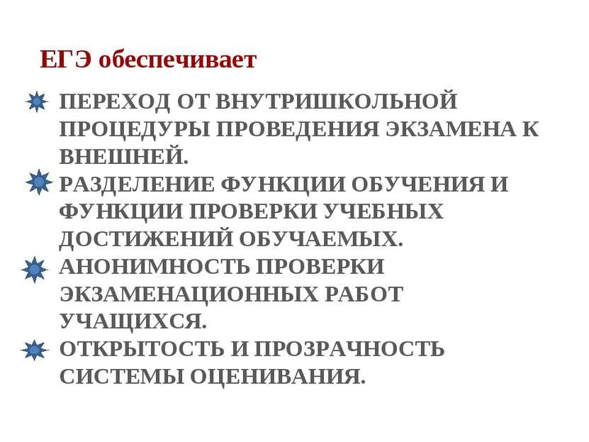 ПЕРЕХОД ОТ ВНУТРИШКОЛЬНОЙ ПРОЦЕДУРЫ ПРОВЕДЕНИЯ ЭКЗАМЕНА К ВНЕШНЕЙ. РАЗДЕЛЕНИЕ...