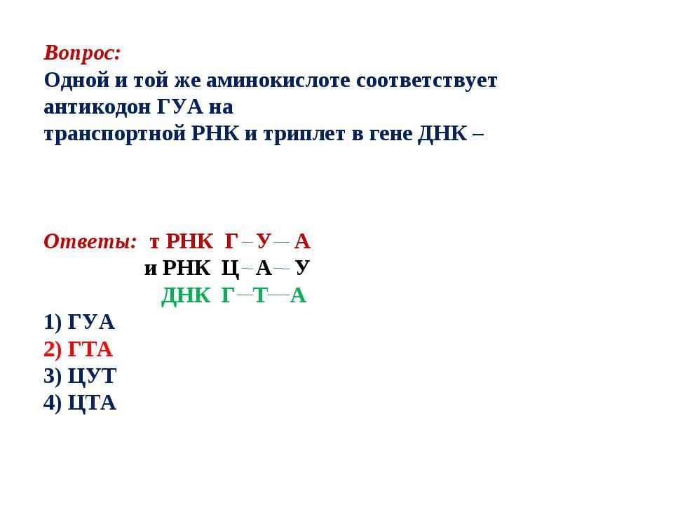 Вопрос: Одной и той же аминокислоте соответствует антикодон ГУА на транспортн...
