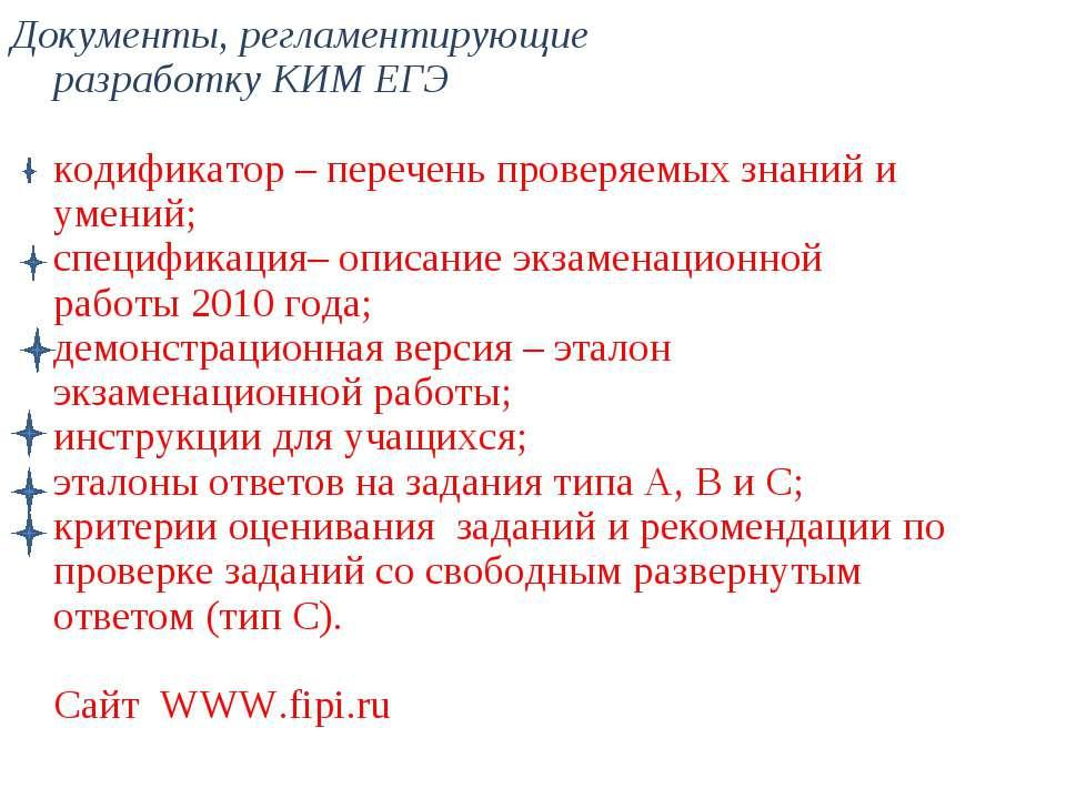 Документы, регламентирующие разработку КИМ ЕГЭ кодификатор – перечень проверя...