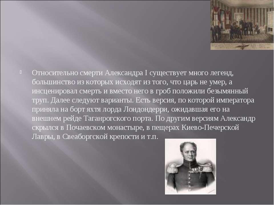Относительно смерти Александра I существует много легенд, большинство из кото...