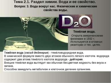 Тема 2.1. Раздел химии. Вода и ее свойство. Вопрос 3. Вода вокруг нас. Физиче...
