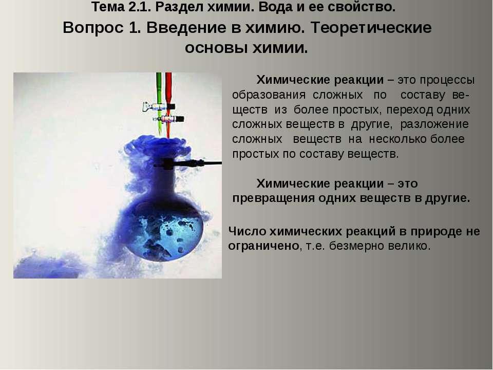 Тема 2.1. Раздел химии. Вода и ее свойство. Вопрос 1. Введение в химию. Теоре...