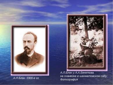А.Л.Блок. 1900-е гг А.Л.Блок и А.А.Бекетова на скамейке в шахматовском саду. ...