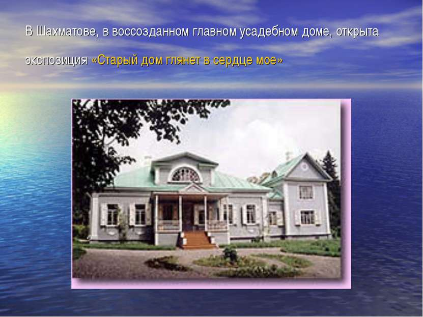 В Шахматове, в воссозданном главном усадебном доме, открыта экспозиция «Стары...