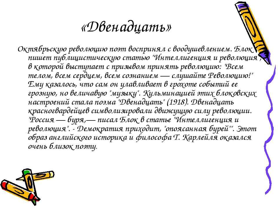 «Двенадцать» Октябрьскую революцию поэт воспринял с воодушевлением. Блок пише...