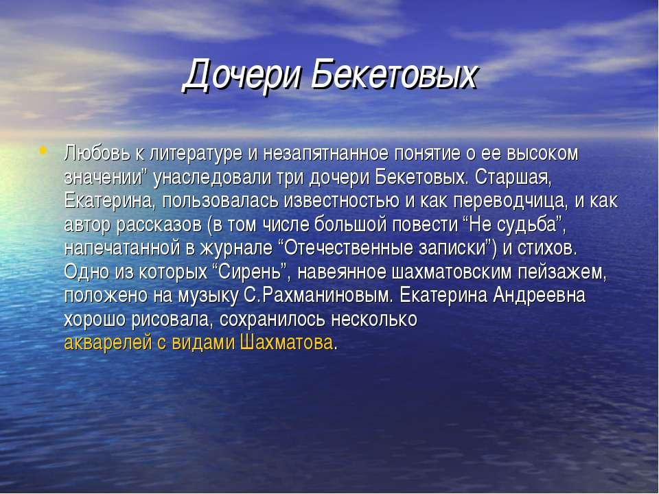 Дочери Бекетовых Любовь к литературе и незапятнанное понятие о ее высоком зна...